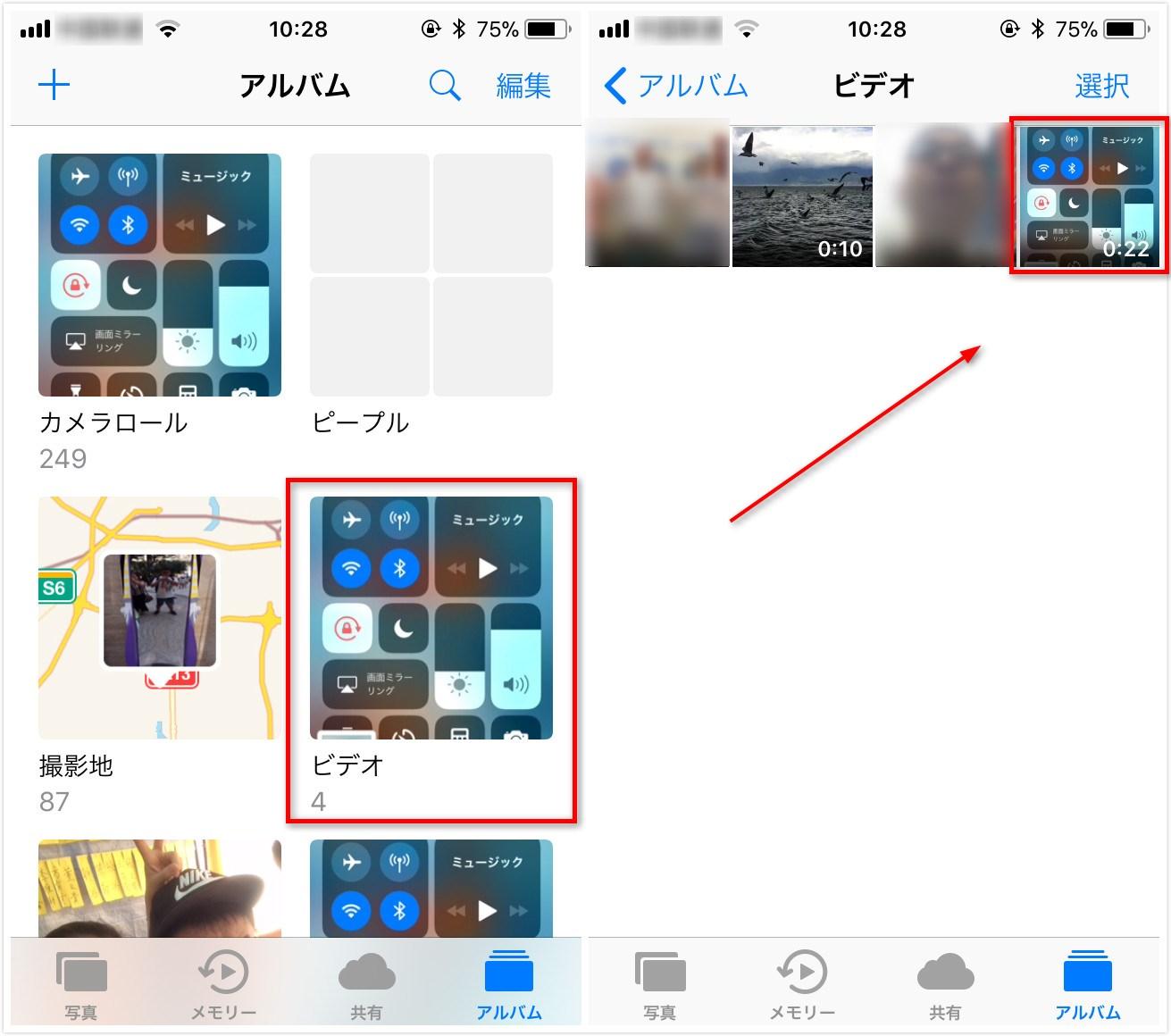 iOS 11で画面録画のやり方