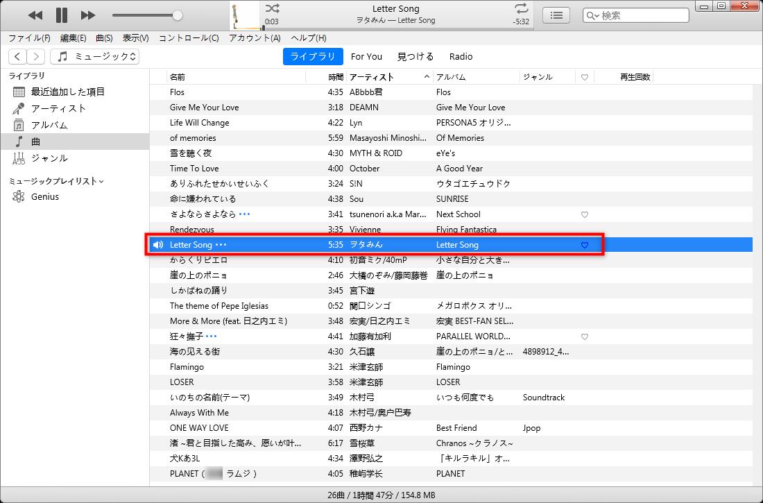 iTunesの使い方 - Apple Music を聴く