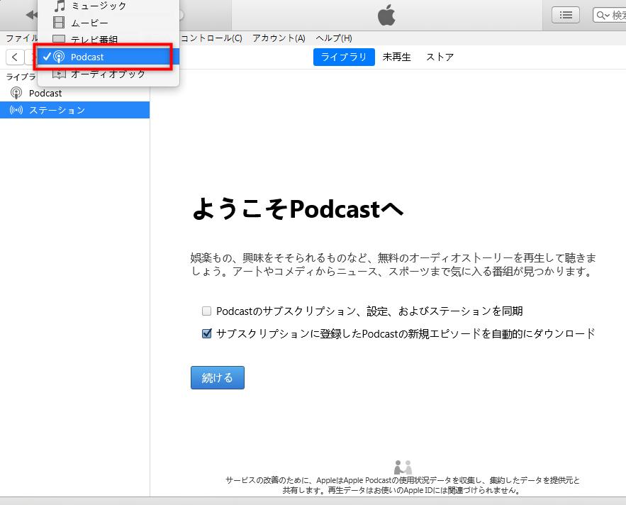 iTunesの使い方 - Podcast を聴く
