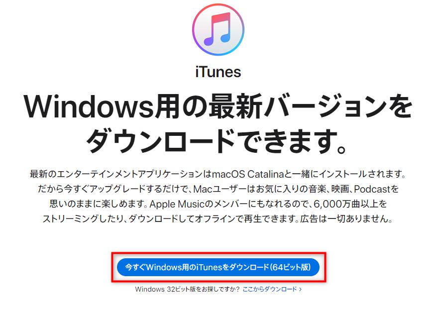 iTunesの使い方 - ダウンロード