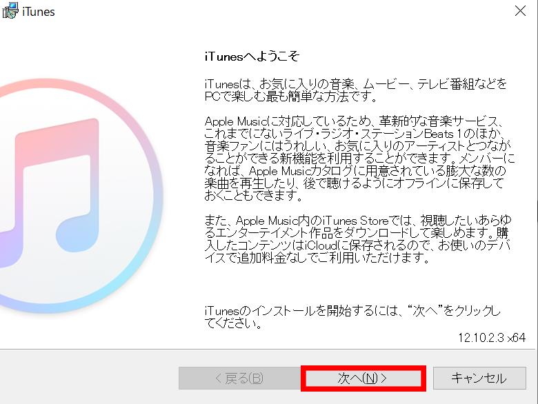 iTunesの使い道 - インストール&初期設定