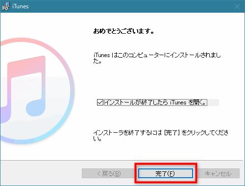 iTunesの使い方 - インストール&初期設定