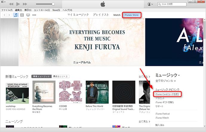 iTunes StoreでiTunesカードを使う