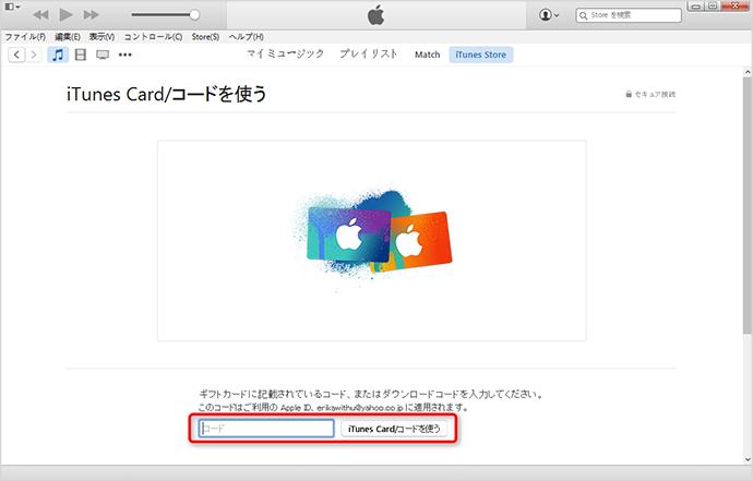 iTunesカードのコードを入力する