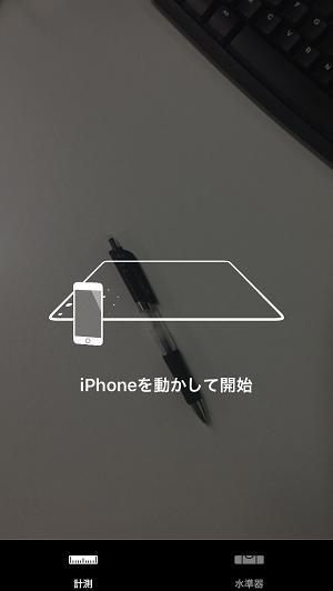 iOS 12の新機能「計測」の使い方 -1-1