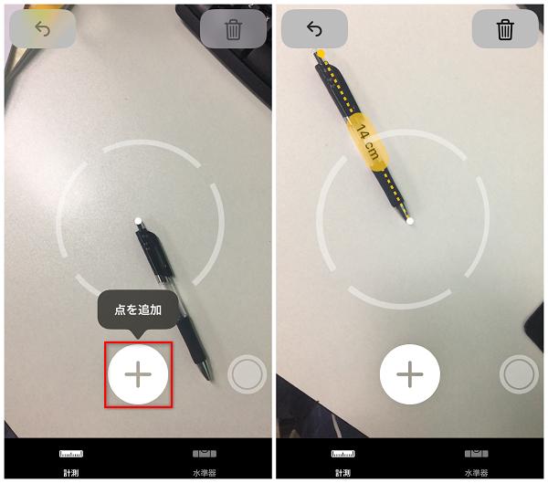 iOS 12の新機能「計測」の使い方 -1-3