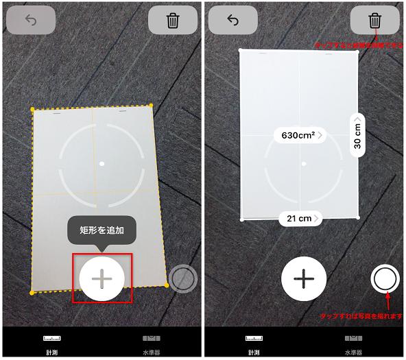 iOS 12の新機能「計測」の使い方 -2