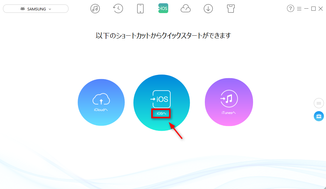 「Move to iOS」の使い方 - 代替ソフト