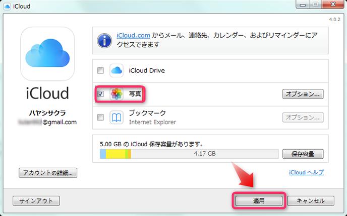 Windows PCでiCloudフォトストリームの使い方