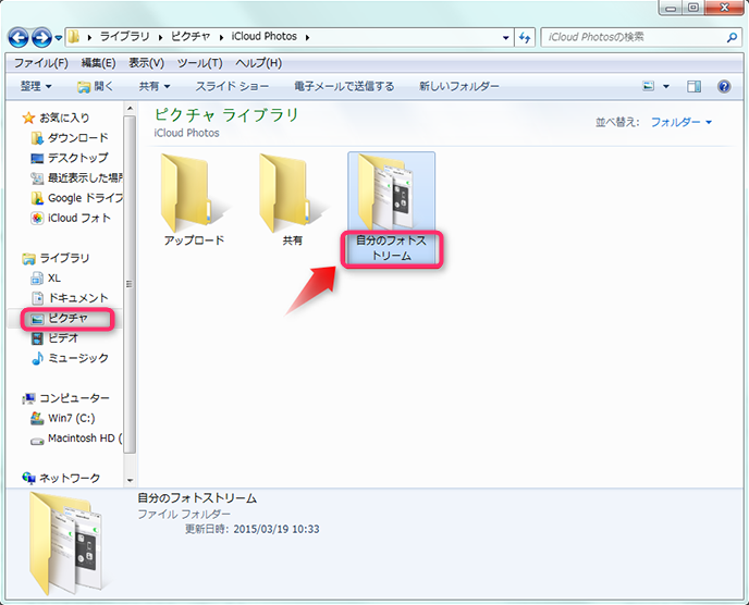 Windows PCでiCloudフォトストリームの使用方法