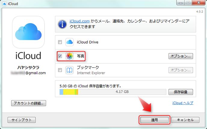 Windows PCでiCloudフォトストリームの使い方 ステップ2