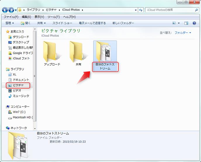 Windows PCでiCloudフォトストリームの使い方 ステップ3