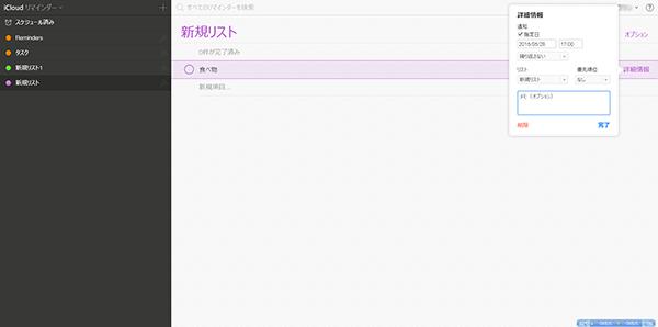 iCloudでリマインダーを編集する