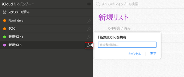 iCloudでリマインダーを他人と共有する