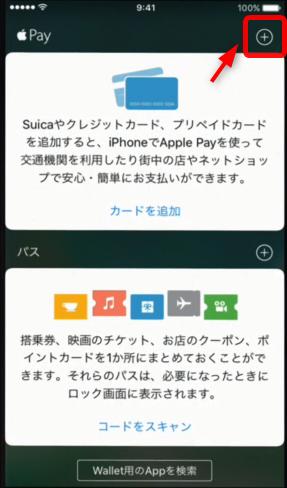 Apple PayにSuicaを追加する方法 1