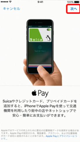 Apple PayにSuicaを追加する方法 2