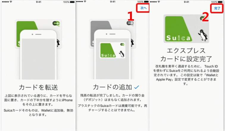 Apple PayにSuicaを追加する方法 4