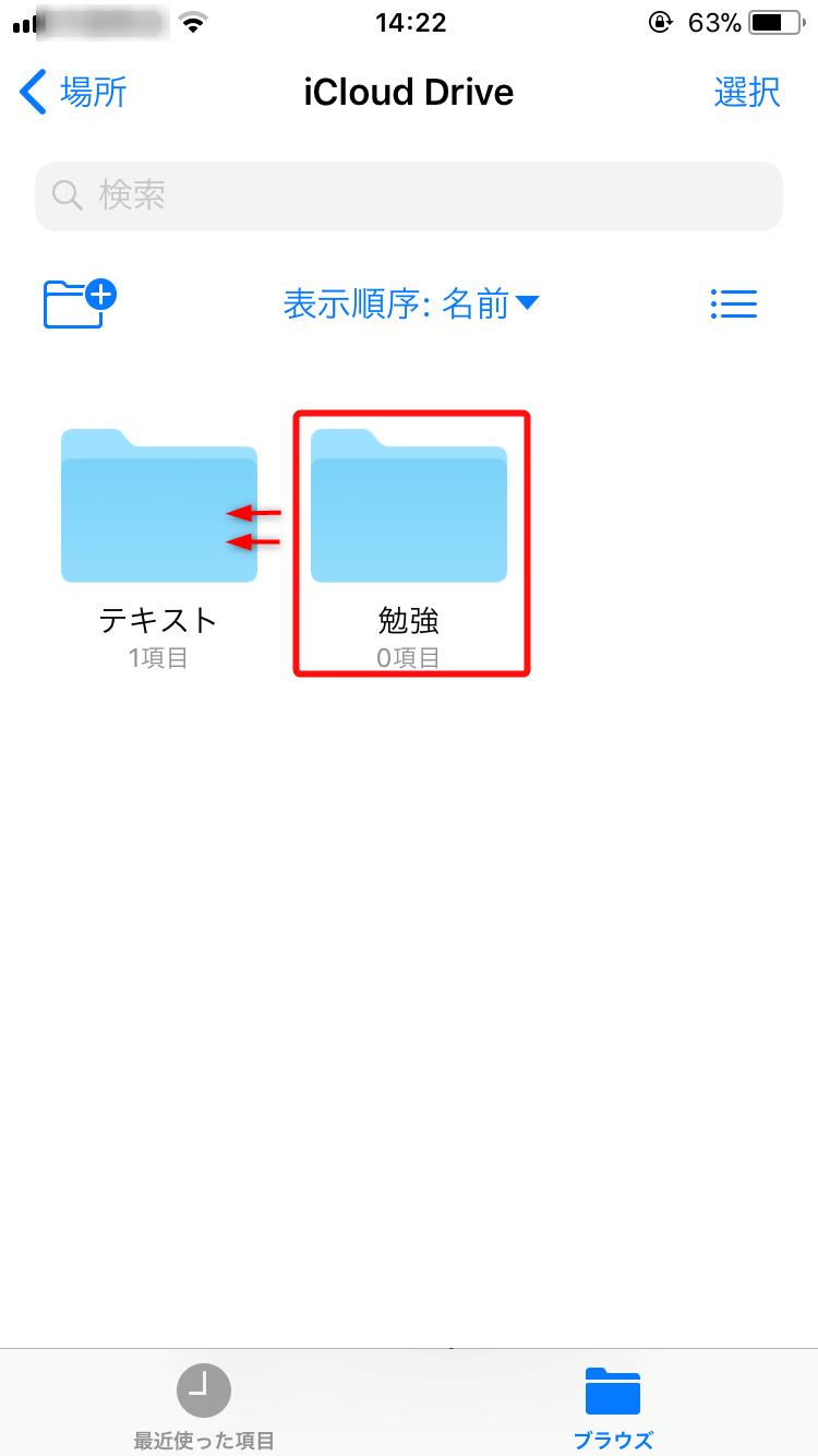 ファイルを移動する