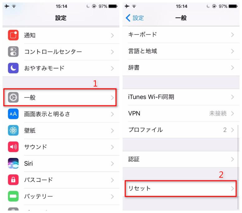 Step1 iOSデバイスの「リセット」に入る