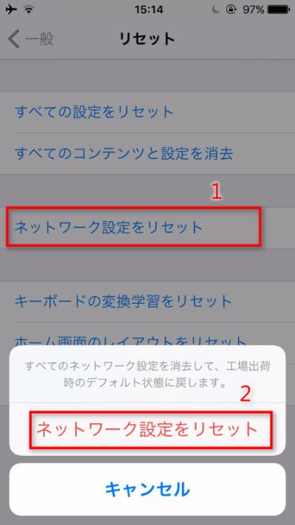 Step2 ネットワークをリセットする