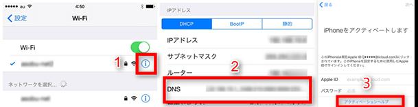 iCloud DNS バイパスを利用してiPhoneのロックを解除する方法をご紹介