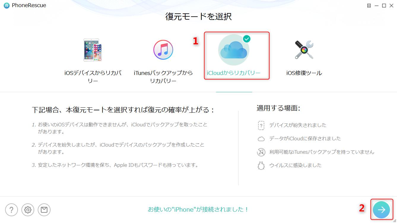 iCloudの写真をiPhoneに戻す方法 Step 1