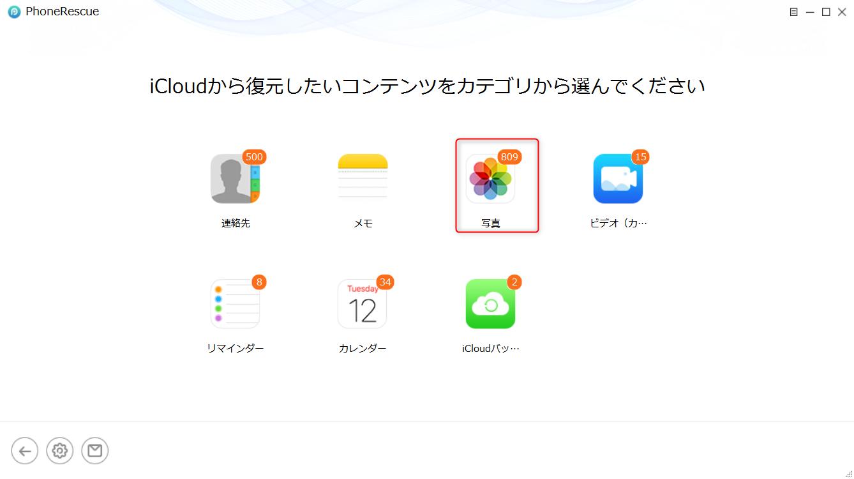 iCloudの写真をiPhoneに戻す方法 Step 3