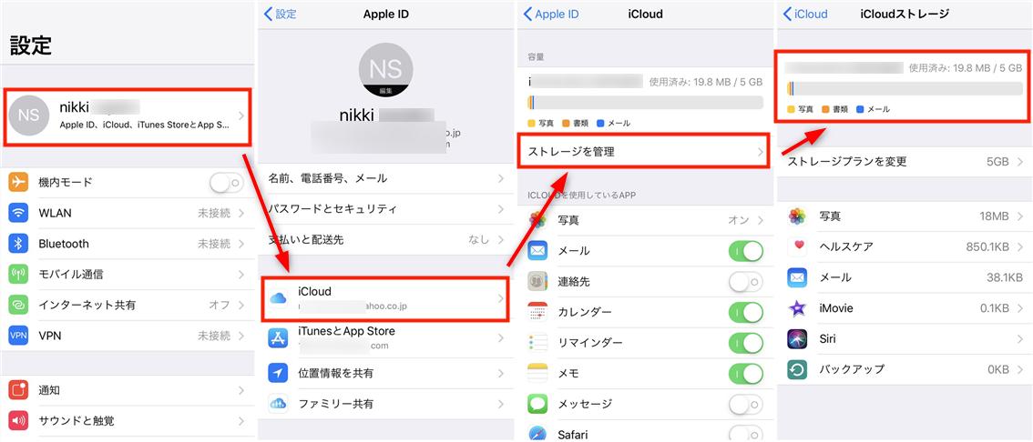 iCloudフォトライブラリの写真が消えた時の対策 1