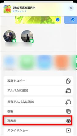 iOS13以降で写真を再表示にする方法step2
