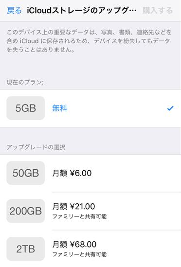 iCloudフォトライブラリの写真が消えた時の対策 2