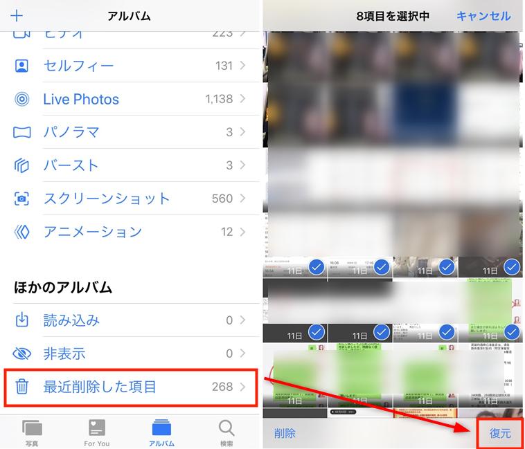 iCloudフォトライブラリの写真が消えた時の対策 3