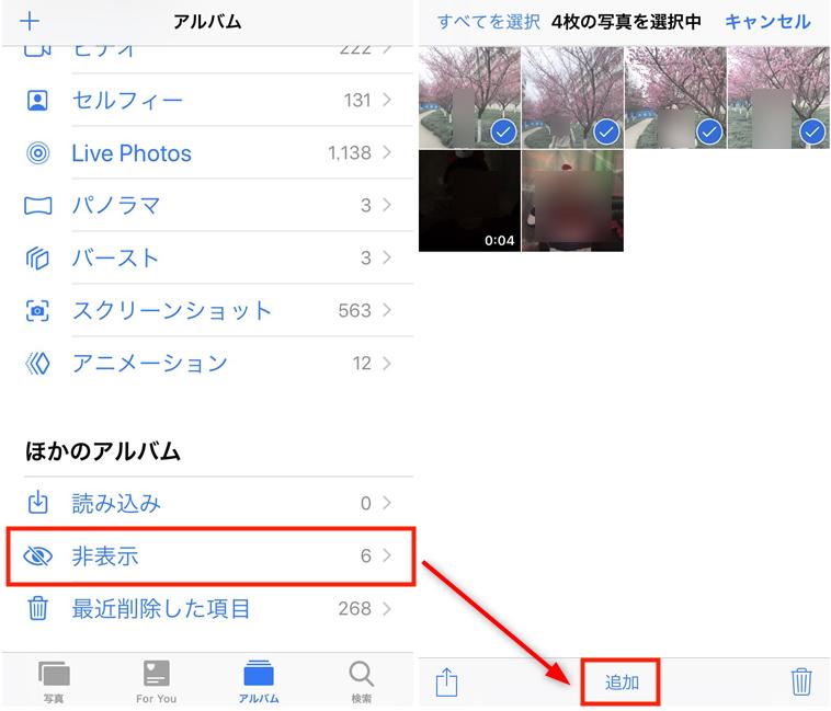 iCloudフォトライブラリの写真が消えた時の対策 4