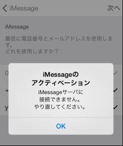 iOS 10でiMessageとFaceTimeのアクティベーションができない