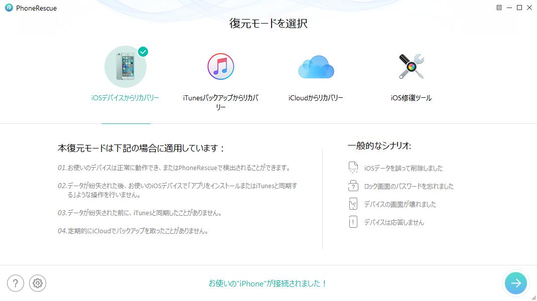 PhoneRescue - iOSデータ復元を使ってiMessageやFaceTimeの履歴を復元する