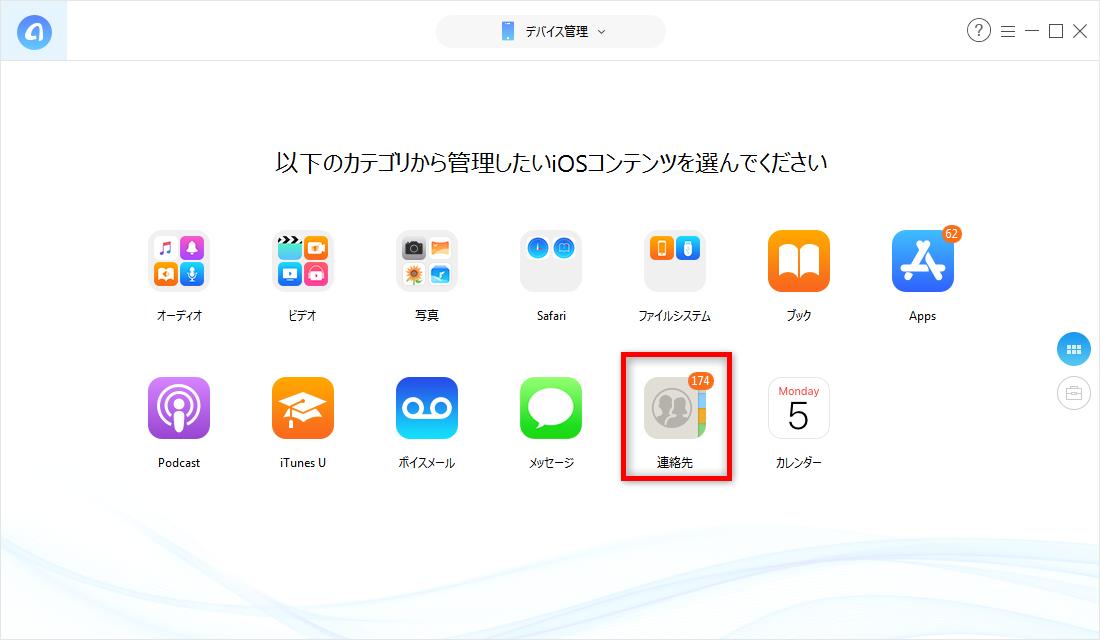csvの連絡先をiPhoneにインポートする方法 -3