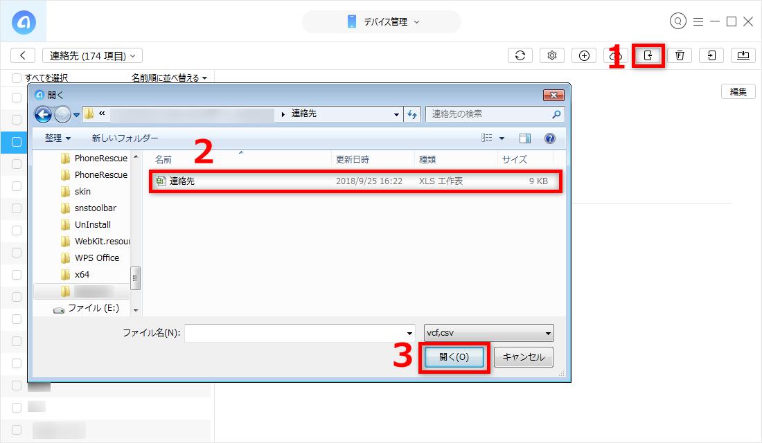 csvの連絡先をiPhoneにインポートする方法 -4