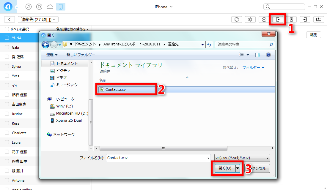 AnyTransでcsvの連絡先をiPhoneにインポートする方法