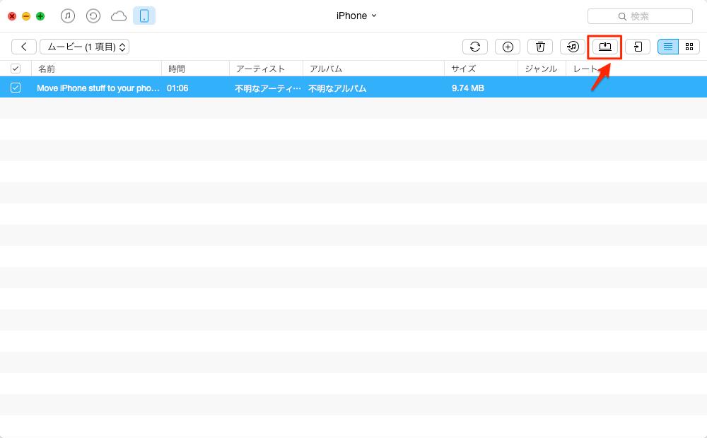 iPhoneのムービーをPC/Macに保存する方法 ステップ2