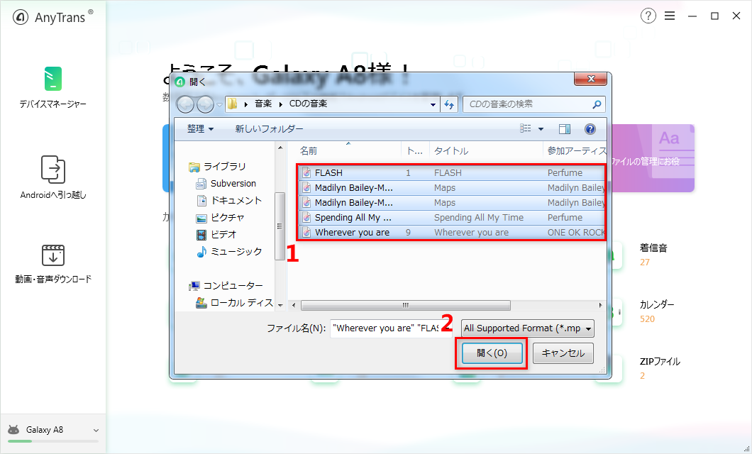 パソコンからCDの音楽をAndroid取り込む Step 2