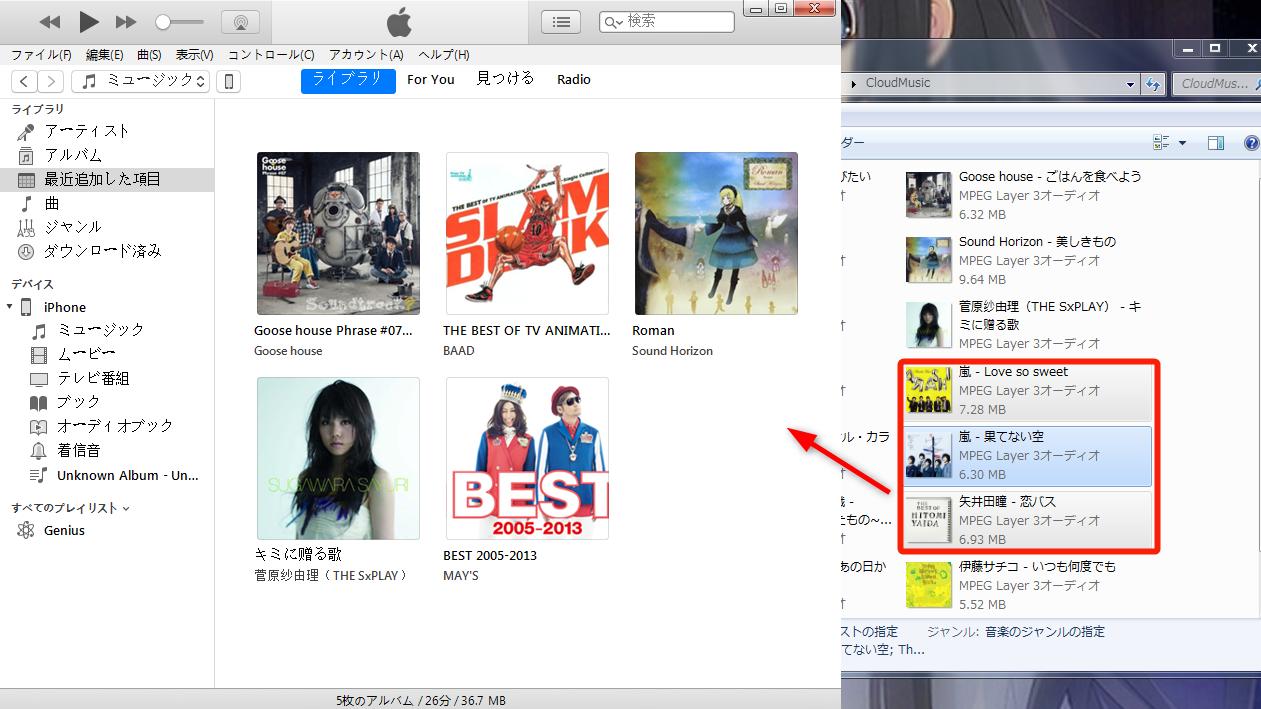 iTunesに音楽ファイルの取り込み-方法1