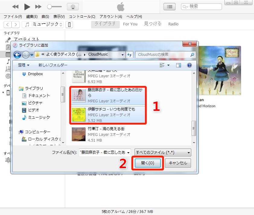 iTunesに音楽ファイルの取り込み-方法2