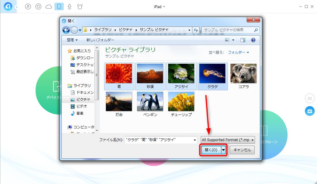 PC(Mac/Windows)からiPadへ写真の取り込み方法