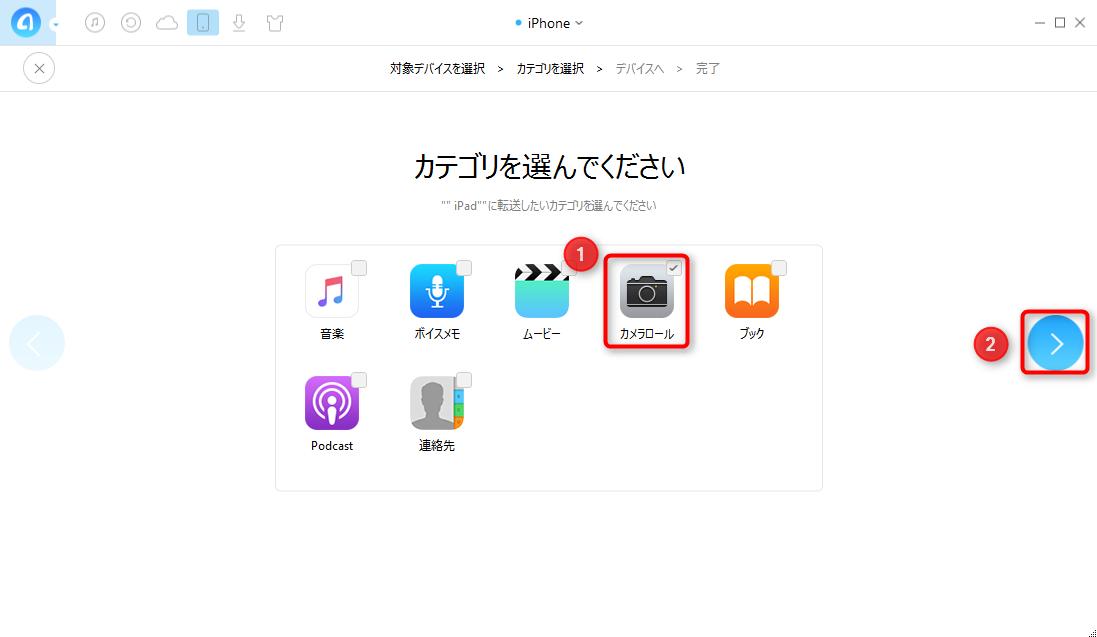 iPhoneからiPadへの写真の取り込み方