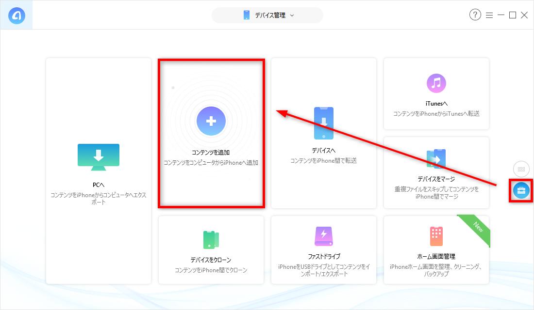 iTunesを使わずにiPhoneに動画を転送する方法 Step 1