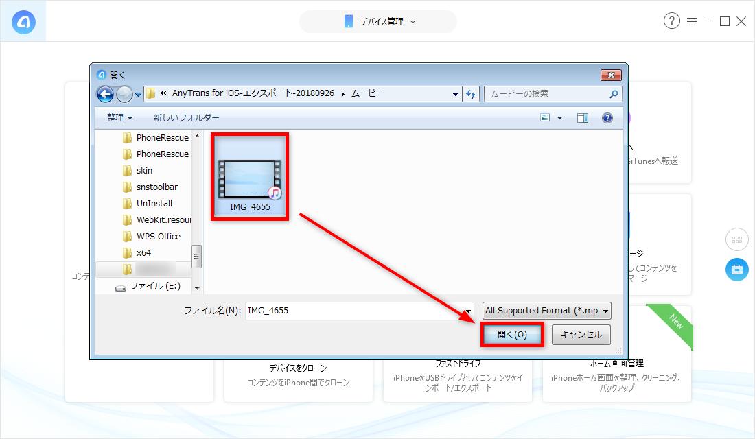 iTunesを使わずにiPhoneに動画を転送する方法 Step 2
