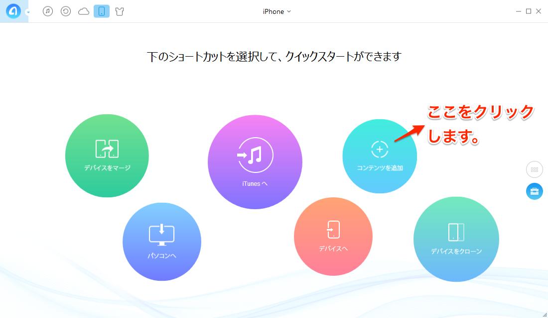 iTunesを使わずにiPhoneに動画を転送する方法テップ1