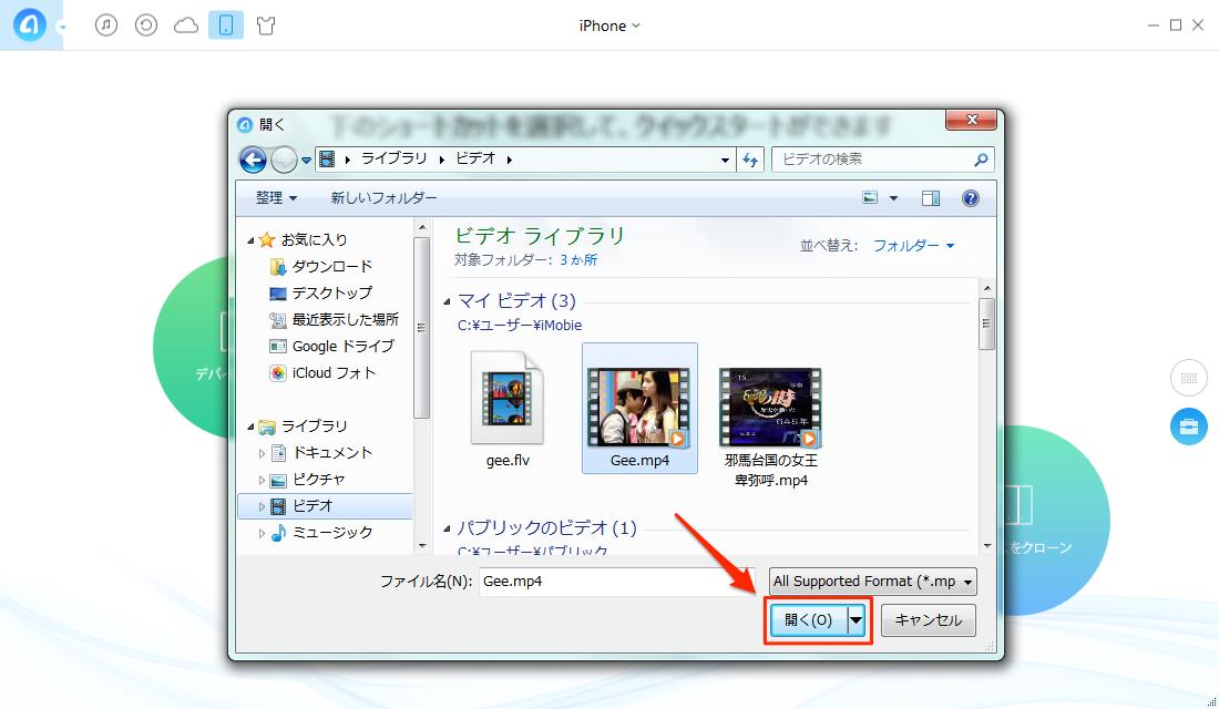 iTunesを使わずにiPhoneに動画を転送する方法テップ2