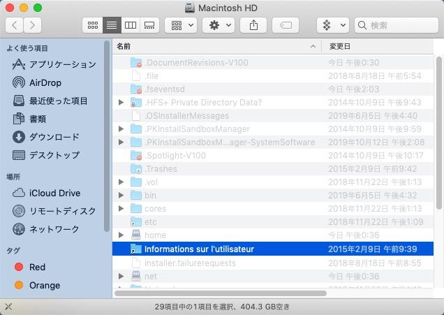 隠しファイルを表示