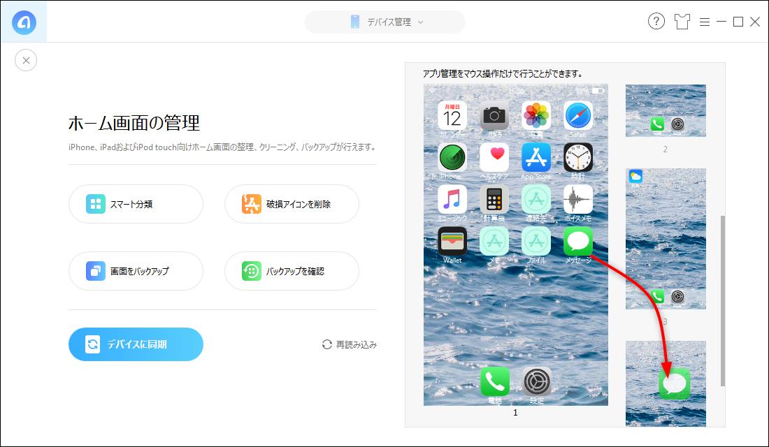 iPhone・iPadのホーム画面を増やす方法 2-4