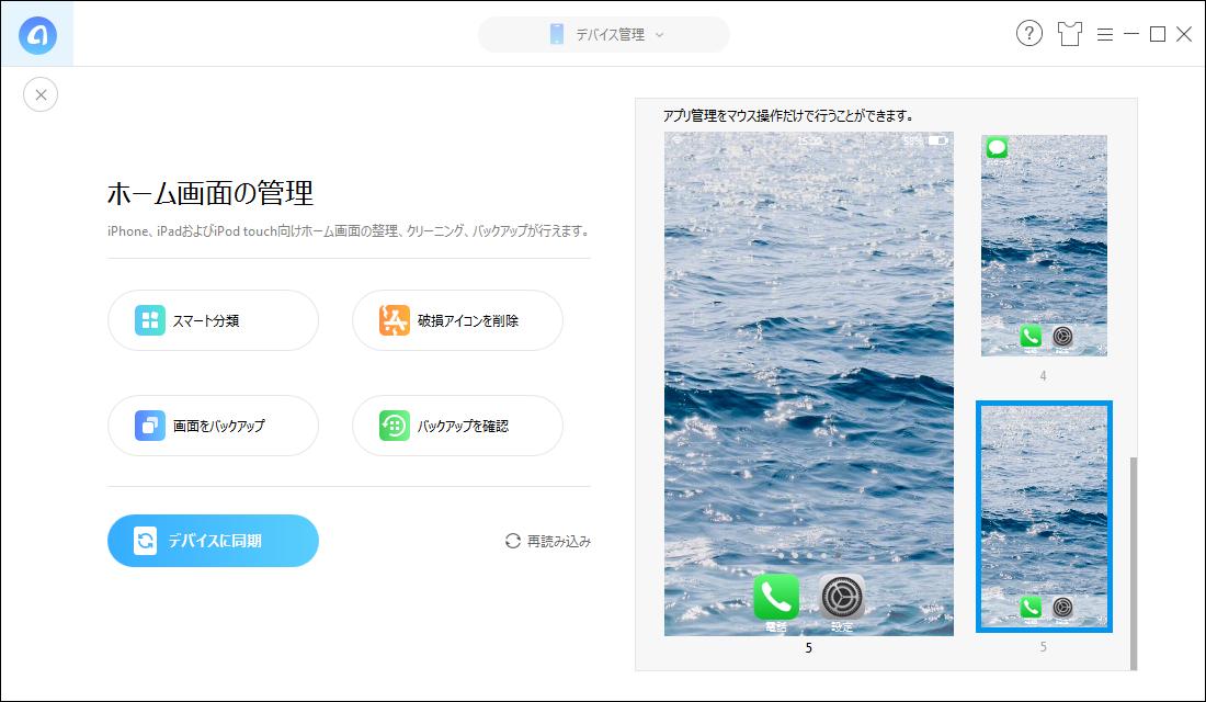 iPhone・iPadのホーム画面を増やす方法 2